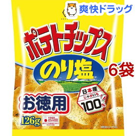 湖池屋 ポテトチップス のり塩(126g*6袋セット)【湖池屋(コイケヤ)】