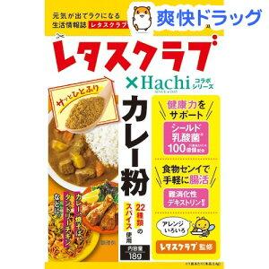 レタスクラブコラボシリーズ カレー粉 袋(18g)【Hachi(ハチ)】
