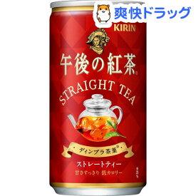 キリン 午後の紅茶 ストレートティー(185g*20本入)【午後の紅茶】