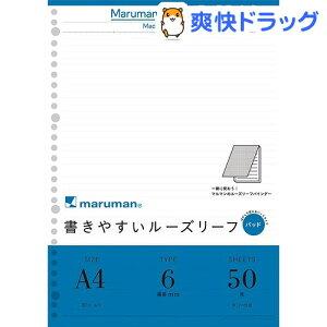 書きやすいルーズリーフパッド A4 メモリ入 6mm罫 L1101P(50枚入)【書きやすいルーズリーフ】