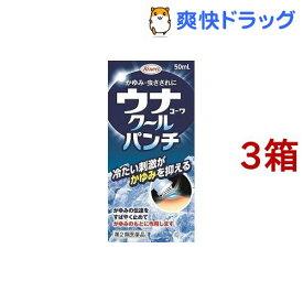 【第2類医薬品】ウナクール パンチ(50ml*3箱セット)【ウナコーワ】