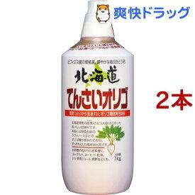 北海道てんさいオリゴ(1kg*2コセット)