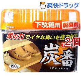 炭番 下駄箱用脱臭剤(約150g*2コセット)【小久保工業所】