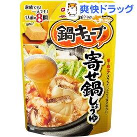 鍋キューブ 寄せ鍋しょうゆ(8個入)【鍋キューブ】