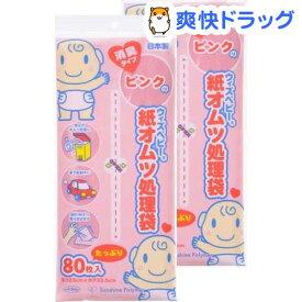 ウィズベビー ピンクの紙オムツ処理袋 消臭タイプ(80枚*2コセット)