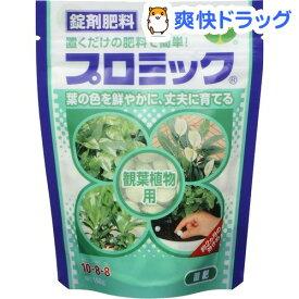 プロミック 観葉植物用(150g)【プロミック】