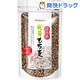 ベストアメニティ 国内産 発芽もち麦(220g)【ベストアメニティ】
