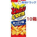 とんがりコーン あっさり塩(75g*10コセット)