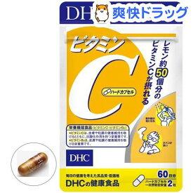 DHC ビタミンC ハードカプセル 60日(120粒)【DHC サプリメント】