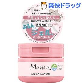 ママ アクアシャボン ハンドクリーム 薬用 フラワーアロマウォーターの香り(80g)【ママ アクアシャボン】