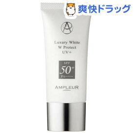 アンプルール ラグジュアリーホワイト WプロテクトUVプラス(30g)【アンプルール】[日焼け止め]