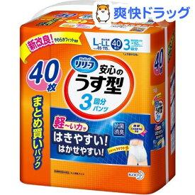 リリーフ 3回分吸収 安心のうす型 L-LL(40枚入)【リリーフ】[紙おむつ 大人用 介護用品 大人用紙パンツ]