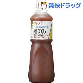 キユーピー ノンオイルドレッシング 梅づくし(1L)【キユーピー ドレッシング】