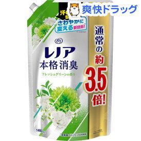 レノア 本格消臭 柔軟剤 フレッシュグリーンの香り 詰替 超特大(1460ml)【レノア 本格消臭】