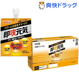 即攻元気ゼリー アミノ酸&ローヤルゼリー 栄養ドリンク味(180g*6個入)【即攻元気】