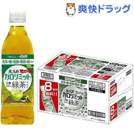 ダイドー 大人のカロリミット 玉露仕立て緑茶プラス (8本分無料)(500ml*24本入)