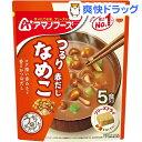 アマノフーズ うちのおみそ汁 赤だしなめこ 5食入(30.5g)【アマノフーズ】[味噌汁]