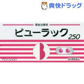 【第2類医薬品】ビューラック(250錠入)【ビューラック】