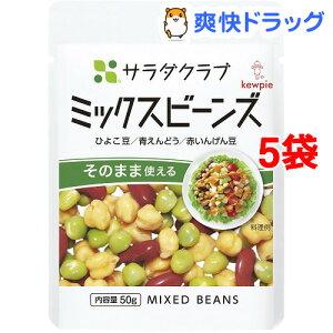 サラダクラブ ミックスビーンズ(ひよこ豆、青えんどう、赤いんげん豆)(50g*5袋セット)【サラダクラブ】