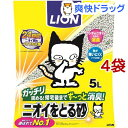 猫砂 ライオン ペットキレイニオイをとる砂(5L*4コセット)【dalc_cattoilet】【ニオイをとる砂】