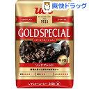 炒り豆 ゴールドスペシャル リッチブレンド(360g)【ゴールドスペシャル】[コーヒー]
