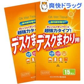 ウェットティッシュクリーナー 超強力タイプ デスクまわり用 CD-WT6P30(30枚(15枚*2パック))【サンワサプライ】