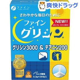 グリシン3000&テアニン200 ラムネ風味(3.3g*30包入)【ファイン】