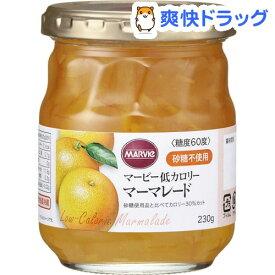 マービー 低カロリーマーマレード 瓶詰(230g)【マービー(MARVIe)】