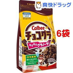 カルビー チョコグラ(300g*6袋セット)【カルビー グラノーラ】