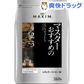 マキシム レギュラーコーヒー マスターおすすめのスペシャルブレンド(260g)【マキシム(MAXIM)】