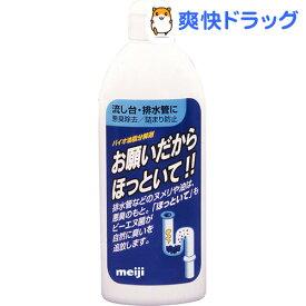 排水管洗浄剤 お願いだからほっといて 流し台用(250ml)【お願いだからほっといて】