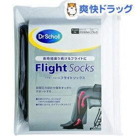 ドクターショール フライトソックス コットンフィール(Mサイズ)【reb-e80】【ドクターショール】