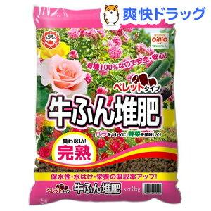 牛ふん堆肥 ペレットタイプ(3kg)【日清ガーデンメイト】