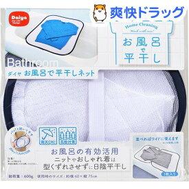 お風呂で平干しネット(1コ入)