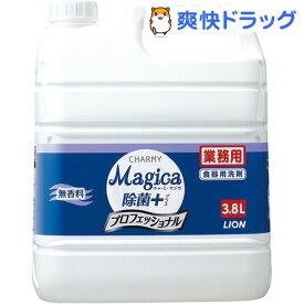 チャーミー マジカ 除菌+プロフェショナル 無香料(3.8L)【チャーミー】