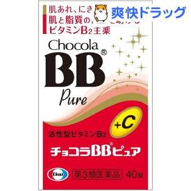 【第3類医薬品】チョコラBBピュア(40錠)【チョコラBB】