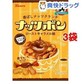 カンロ ナッツボン ローストキャラメル味(70g*3袋セット)