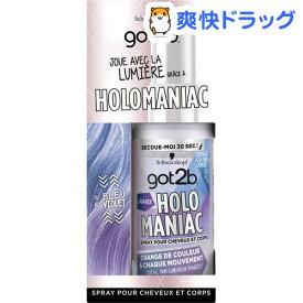 got2b ホロマニアックスプレー ラベンダー(50ml)【got2b】