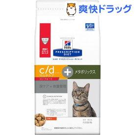 ヒルズ療法食 猫c/dマルチケアコンフォート+メタボリックス(500g)【ヒルズ プリスクリプション・ダイエット】