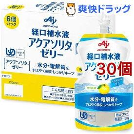 アクアソリタゼリー ゆず風味(130g*30個セット)【アクアソリタ】
