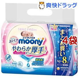 ムーニー おしりふき やわらか厚手素材 詰替(60枚入*8コパック*4コセット)【ムーニー】