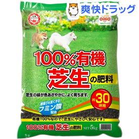100%有機 芝生の肥料(5kg)