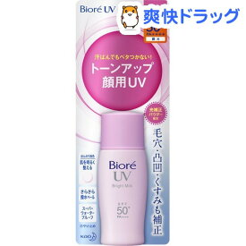 ビオレ さらさらUV パーフェクトブライトミルク(30ml)【ビオレさらさらUV】[日焼け止め]
