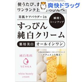 純白専科 すっぴん純白クリーム(100g)【専科】[オールインワン]