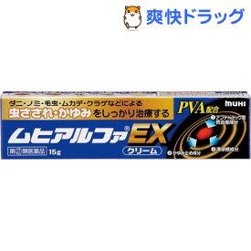 【第(2)類医薬品】ムヒアルファEX(セルフメディケーション税制対象)(15g)【ムヒ】