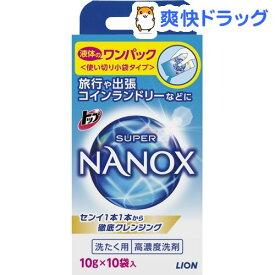 トップ スーパーナノックス 高濃度 洗濯洗剤 液体 ワンパック(10g*10袋入)【スーパーナノックス(NANOX)】