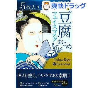 豆腐とおこめのフェイスマスク(5枚入)【ユニマットリケン】[パック]