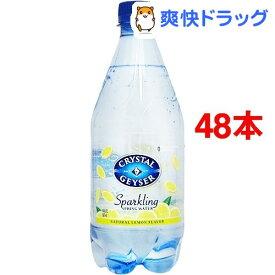 クリスタルガイザー スパークリング レモン (無果汁・炭酸水)( 532mL*24本入*2コセット)【cga01】【クリスタルガイザー(Crystal Geyser)】[ミネラルウォーター 水 48本入]
