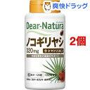 ディアナチュラ ノコギリヤシ 60日分(120粒*2コセット)【Dear-Natura(ディアナチュラ)】【送料無料】