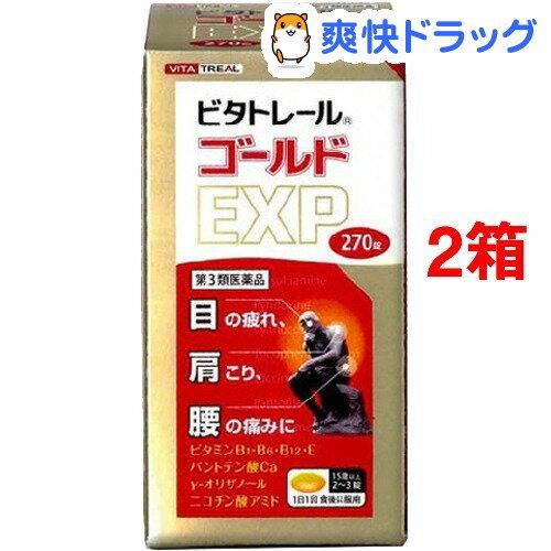 【第3類医薬品】ビタトレール ゴールドEXP(270錠*2コセット)【ビタトレール】【送料無料】